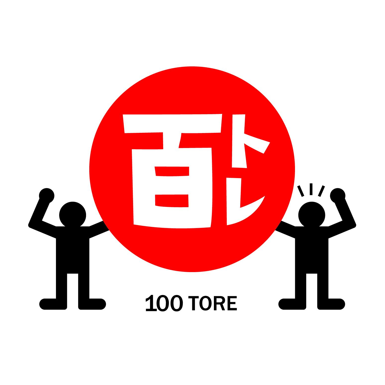 100トレ